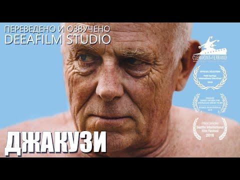 Короткометражка «ДЖАКУЗИ» | Озвучка DeeaFilm