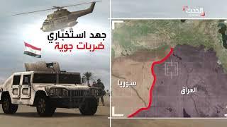 استنفار على الحدود السورية العراقية لمواجهة أي تسلل من عناصر داعش