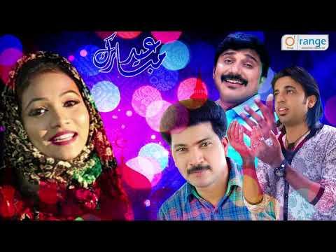 Shawalin chandrika mele (Eid)