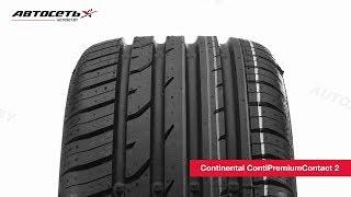 Обзор летней шины Continental ContiPremiumContact 2 ● Автосеть ●