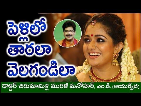 Beauty Tips for Bride in Telugu by Dr. Murali Manohar | పెళ్లి కూతురి అందంకోసం సౌందర్య చికిత్సలు