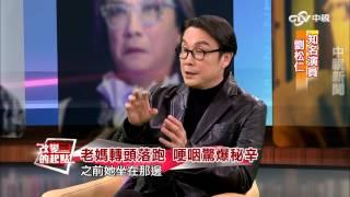 老媽轉頭落跑 劉松仁哽咽爆秘辛│中視新聞20160413.