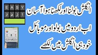 easy urdu keyboard 2020 Muhammad Shahid screenshot 1