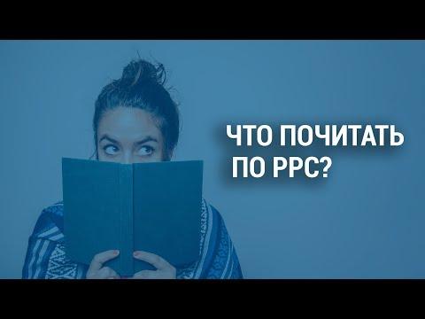 Что почитать по контекстной рекламе в 2018? 🚬📖