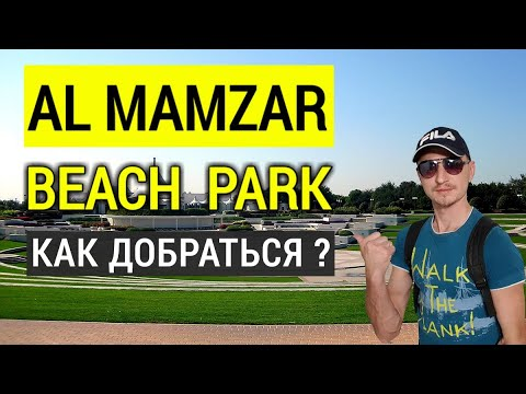 Al Mamzar beach park.  Как добраться на пляж Аль Мамзар?