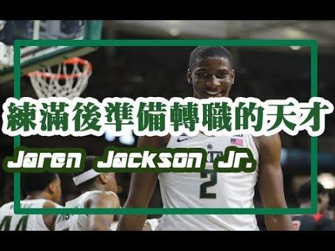 練滿後準備轉職的天才-Jaren Jackson Jr.|NBA Draft 2018|Playnicker