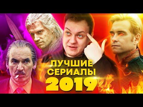 САМЫЕ ЛУЧШИЕ СЕРИАЛЫ 2019 ГОДА