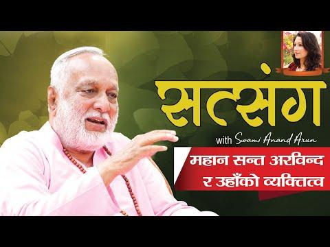 Satsang Eps - 18 ! महान सन्त अरविन्द र उहाँको व्यक्तित्व ! Swami Anand Arun ! Arbindo