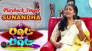 Paadava En Paadalai | 08-12-2019 Vendhar TV