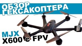 Гексакоптер MJX X600 c FPV: огляд, розпакування, думка експерта.