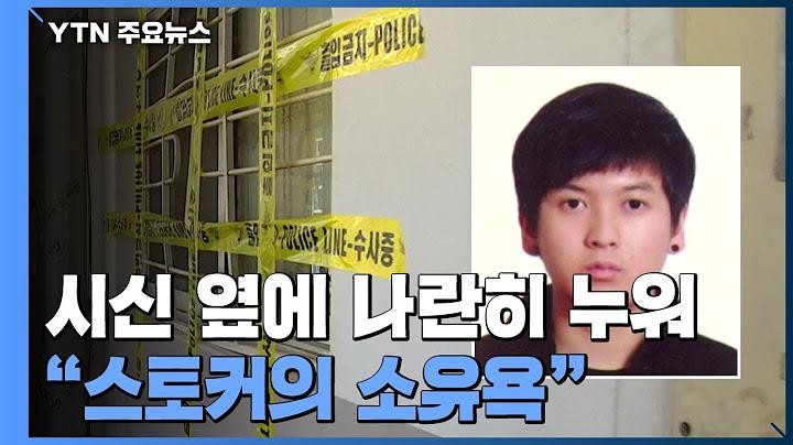 시신 옆에 나란히 누워 있던 김태현...소름 돋는 전문가의 분석 / YTN