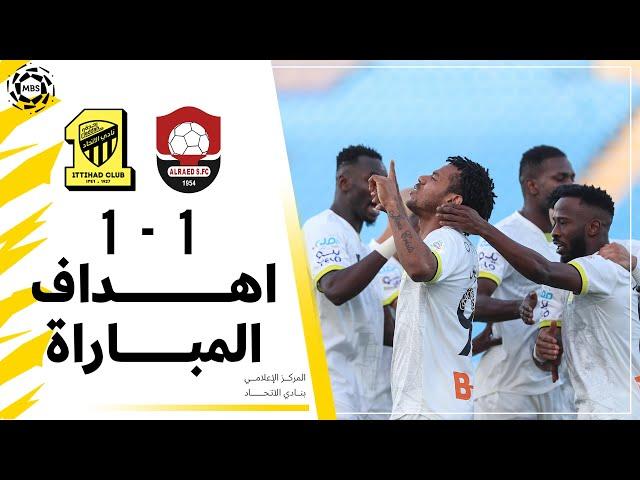 اهداف مباراة الاتحاد 1 × 1 الرائد دوري كأس الأمير محمد بن سلمان الجولة 24 تعليق سمير المعيرفي