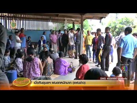 เรื่องเล่าเช้านี้ ชาวบ้านบุรีรัมย์ลุกฮือ จี้จับคนร้ายล่วงละเมิด ผช.พยาบาล ล่าสุดออกหมายจับแล้ว