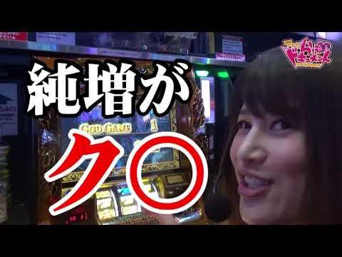 【GOD】セクシー罰ゲームを賭けた大勝負!ベルッチェ、女になるっチェ!?