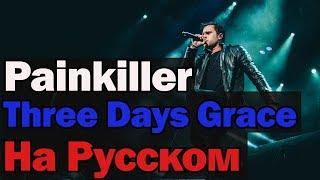 Скачать Three Days Grace Painkiller На русском Перевод By XROMOV