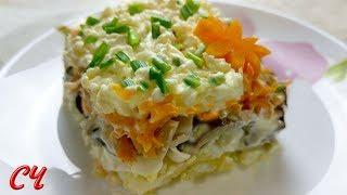 Очень Нежный Праздничный Салат  'Грибы Под Шубой ' Это Необычно Вкусно!