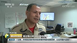 [国际财经报道]热点扫描 着火点超万个 巴西马托格罗索州救火工作紧张进行| CCTV财经