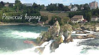 Самый большой водопад в Европе
