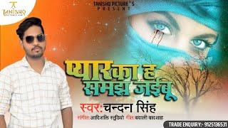 चन्दन सिंह का दर्द भरा सॉन्ग || प्यार का ह समझ जईबू | Pyar Ka H Samajh Jaibu | Bhojpuri Sad Song 202