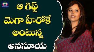 Anchor Anasuya Surprise Gift for Mega Hero | Latest Gossips Videos | Telugu Full Screen