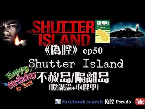 《偽腔》Shutter Island 不赦島/隔離島 [陰謀論+心理學] ep50