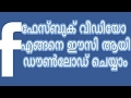 Gambar cover How to download facebook easily without any appmalayalam