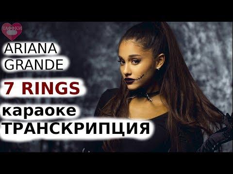 Arianna Grande -  7 Rings ( Karaoke транскрипция)