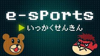 【秘密結社鷹の爪】#11 eスポーツの巻