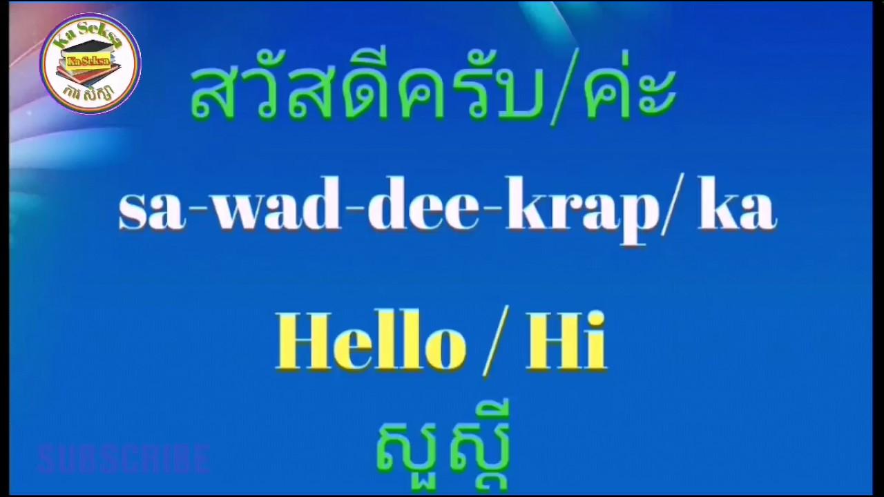 Learning Greetings In Thai
