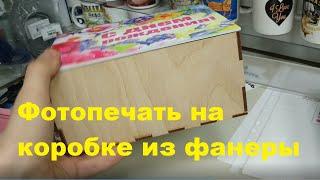 Подарочная коробка из фанеры с фотопечатью
