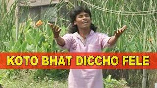 Koto Bhat Diccho Fele | Bangla Lokgeeti | Chottu Boiragi Mahanto | Nirjharer Swapna | Bengali FOLK