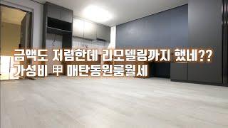 [수원원룸]올리모델링한 매탄동원룸 인테리어도 깔끔하네