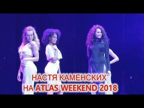 Настя Каменских на Atlas Weekend 2018