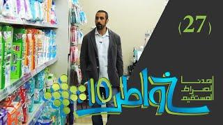 خواطر 10 | الشباب نعمة أم نقمة؟ | الحلقة 27