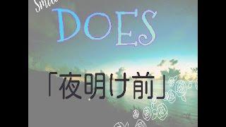 DOES - 夜明け前