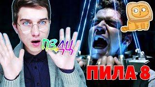 Пила 8 — Русский трейлер (4К, 2017) РЕАКЦИЯ Ника