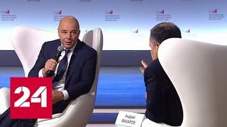 Смотреть видео Самозанятые, регионы-доноры и бизнес: завершился Московский финансовый форум - Россия 24 онлайн