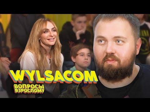 Валентин Wylsacom Петухов. Вопросы взрослому #7