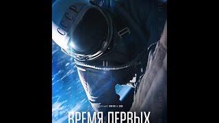 Время Первых '2016' Смотреть Трейлер Фильма Онлайн