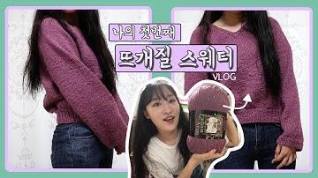 [겁바일상] 뜨개질로 스웨터 뜨는 브이로그, 왕털실 하나로 완성했어요!