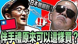 【秘訣】日本爸嚇到!台灣伴手禮原來可以這樣買!Iku老師 日文教學