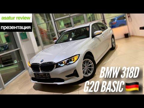 🇩🇪 Презентация BMW 318d G20 Basic