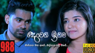 Deweni Inima | Episode 988 20th January 2021 Thumbnail