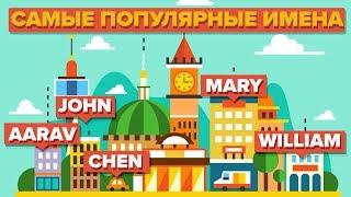 Самые популярные имена во всем мире