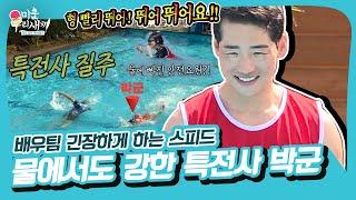 특전사는 물에서도 특전사! 시작과 동시에 배우팀 압도하는 박군 [미운우리새끼|210718 SBS방송]