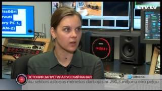 Эстония запустила русский канал