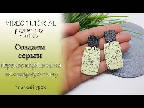 Сережки своими руками из глины полимерной глины