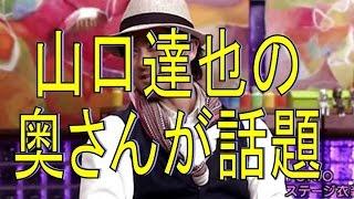 【山口達也の奥さん公開】ピーターがTOKIO・山口たつやの奥さんの写真を...