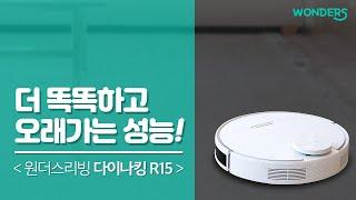 원더스 로봇청소기 다이나킹 R15