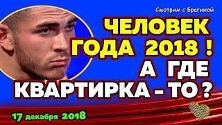 """Где КВАРТИРА для """"ЧЕЛОВЕКА ГОДА 2018""""? Новости ДОМ 2,  17 декабря  2018"""